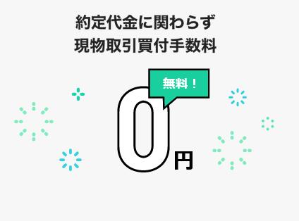 LINE証券 評判_取引手数料