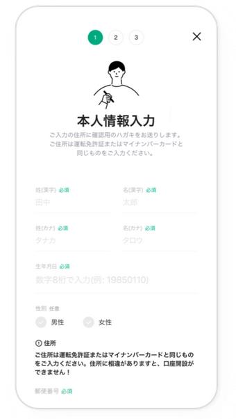 LINE証券 評判_やり方➀
