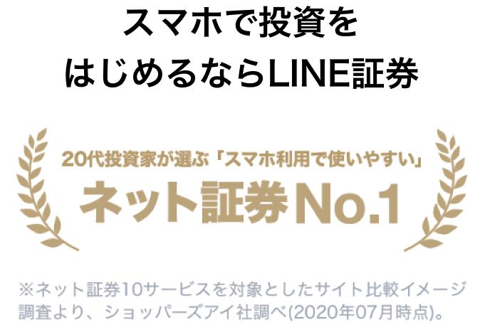 LINE証券 評判_スマホ利用で使いやすいネット証券No1
