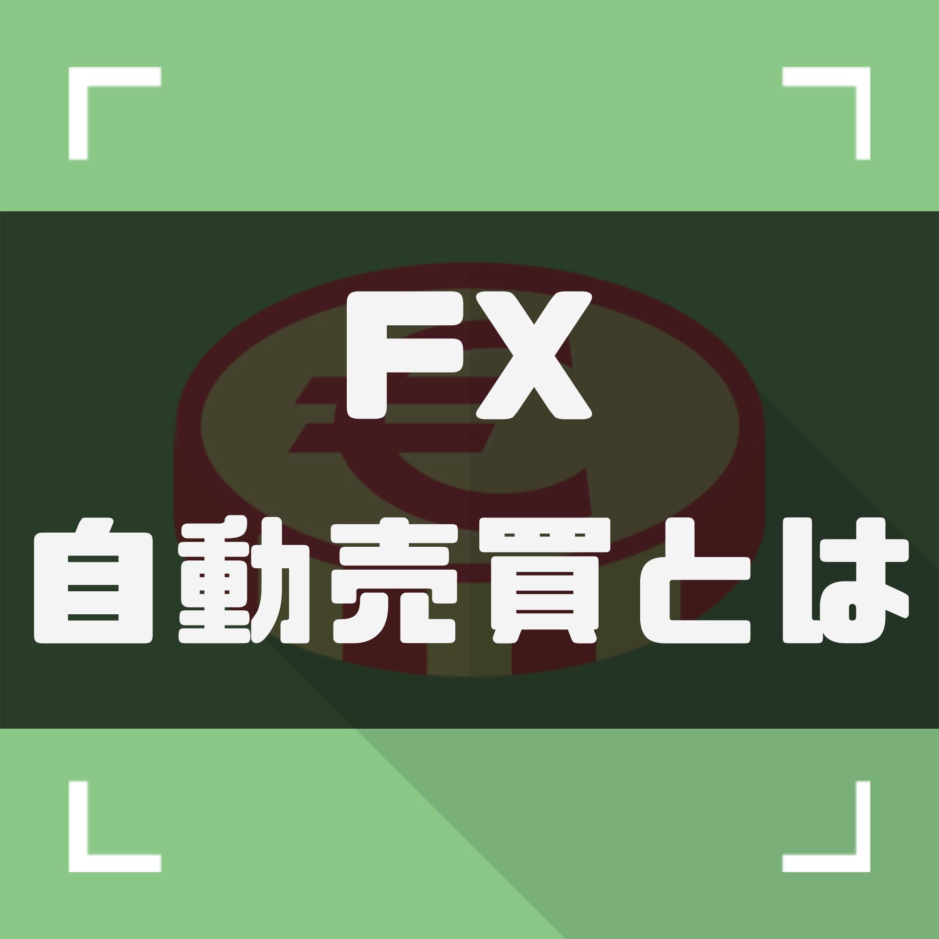 FXの自動売買とは?儲かる仕組み・やり方をわかりやすく解説