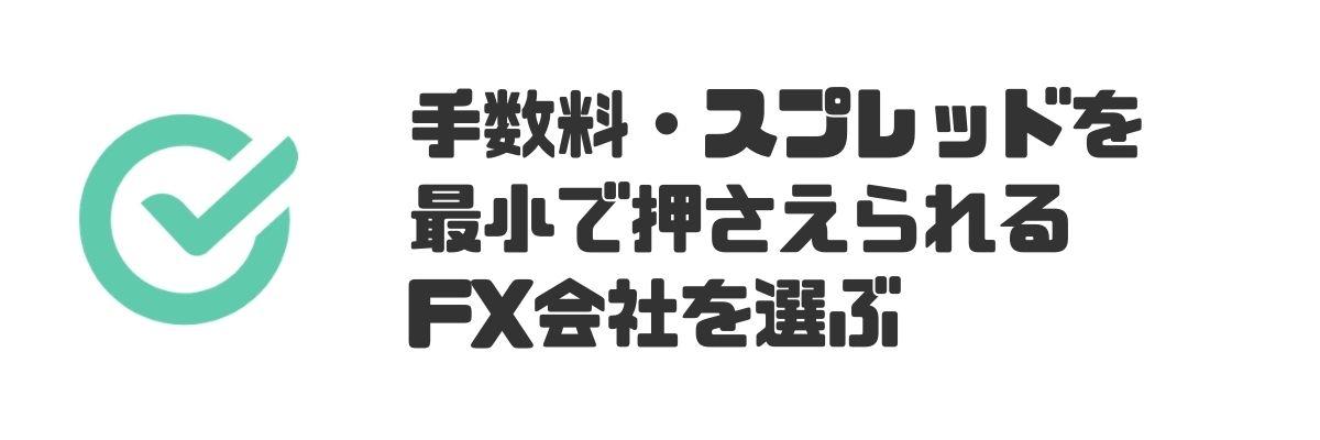 FX_スキャルピング_押さえておきたいポイント