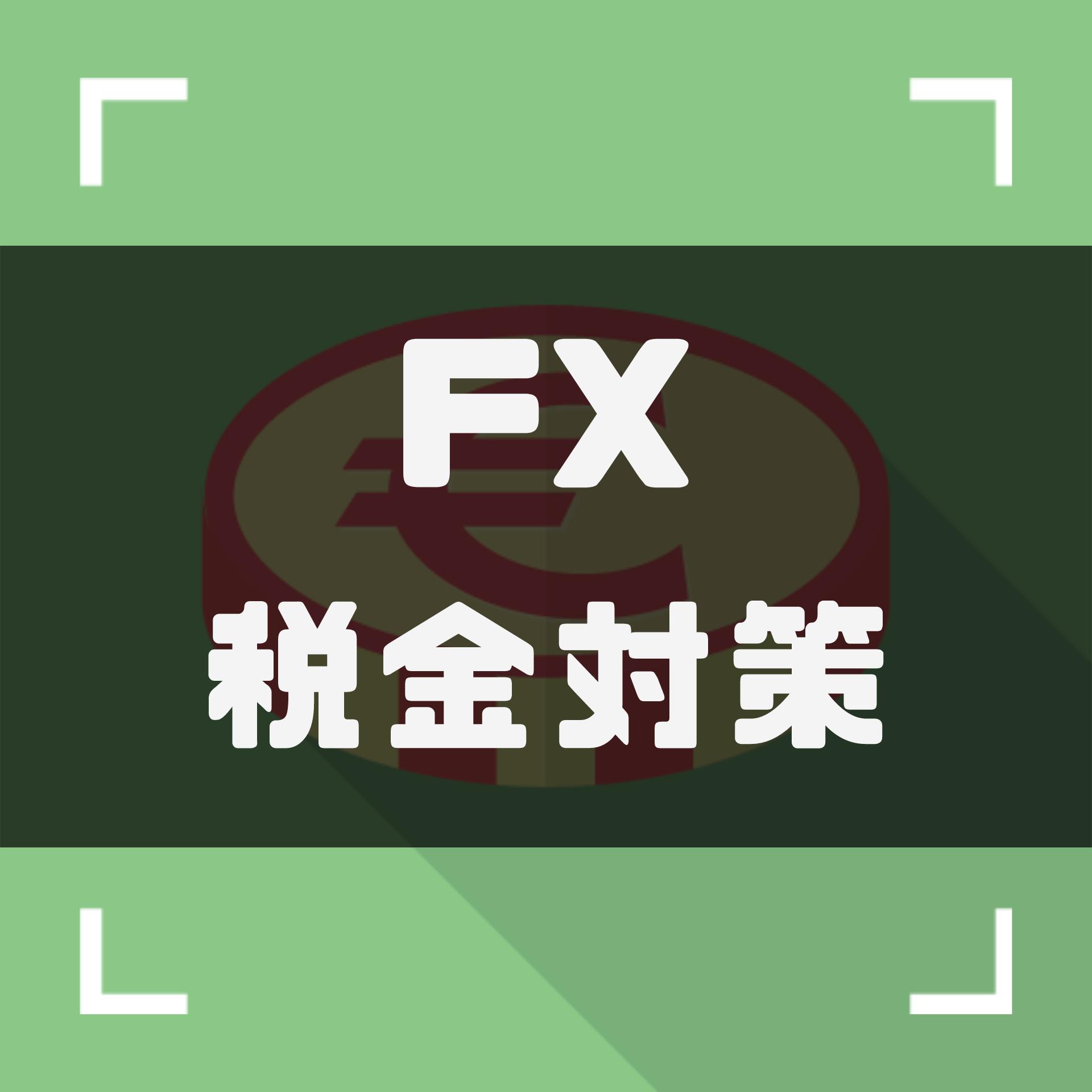 FXにかかる税金を完全解説|税金対策や確定申告を効率よくする方法をプロが解説