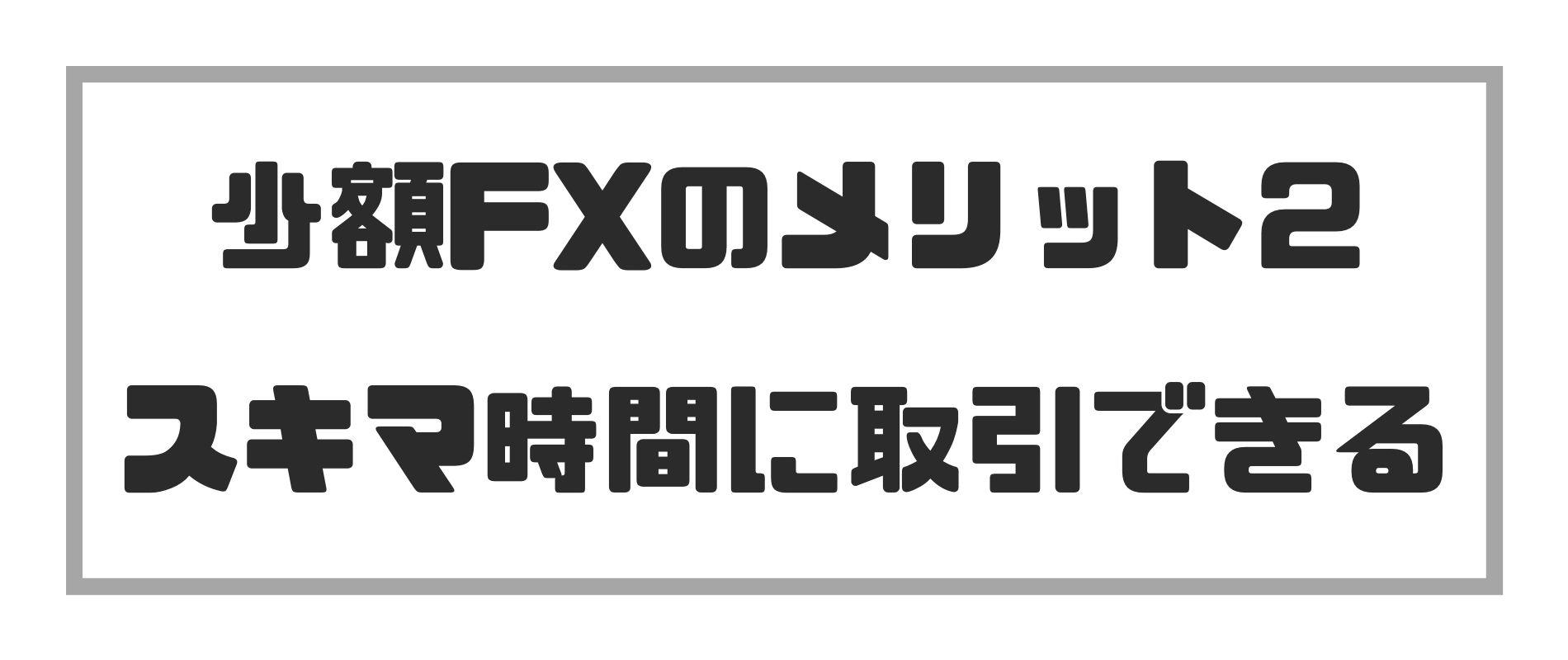 FX少額_少額取引はスキマ時間にできる