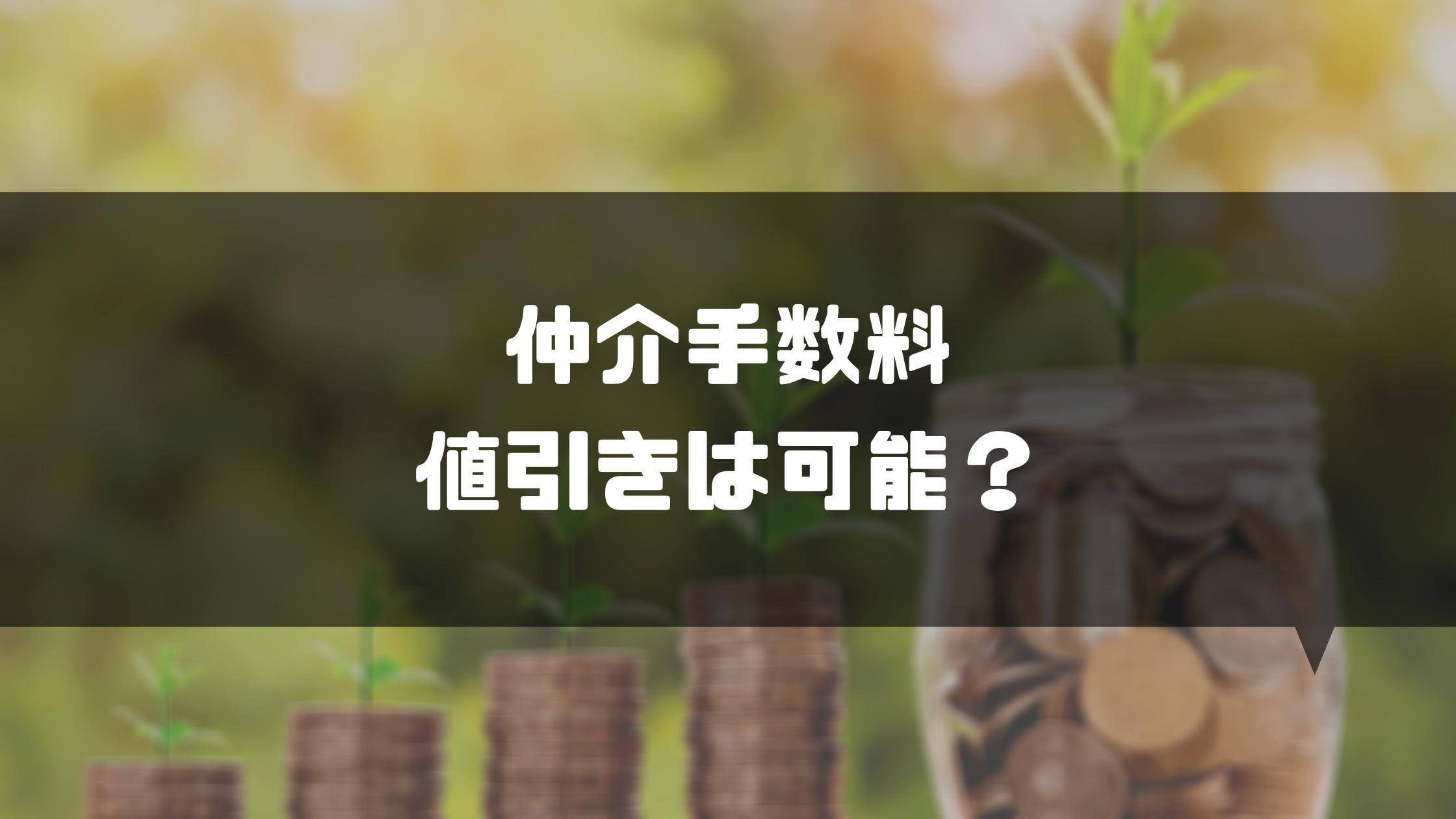 仲介手数料_値引き_方法