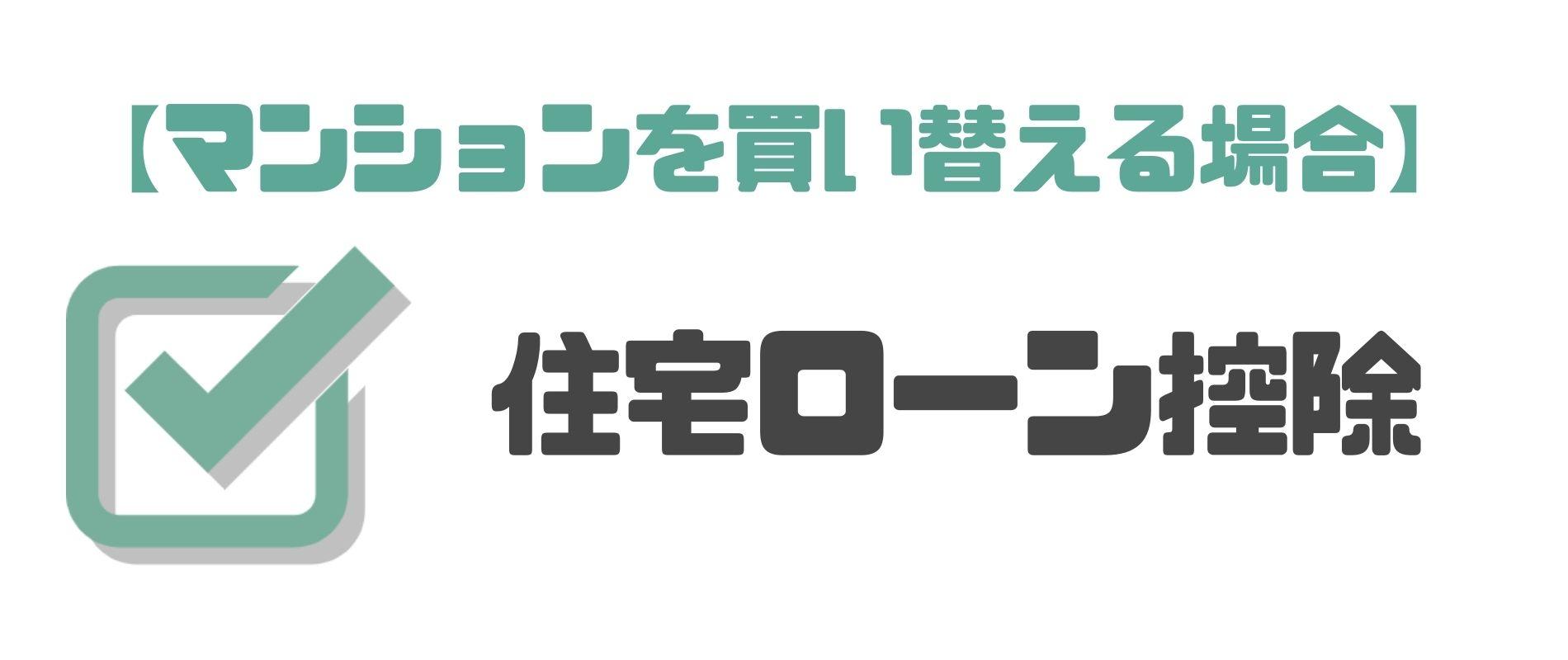 マンション_売却_税金_住宅ローン控除