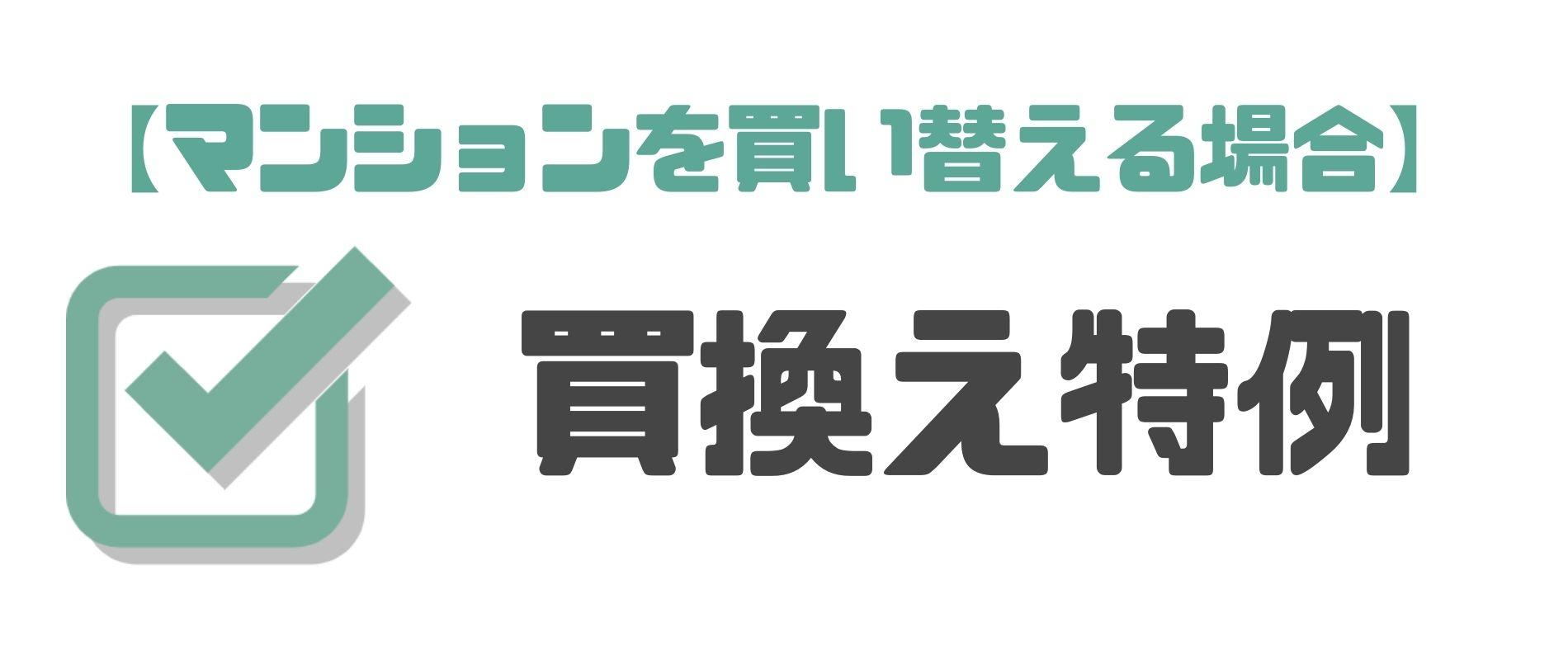マンション_売却_税金_買換え特例
