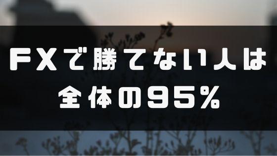 FX勝てない_勝てない人は全体の95%
