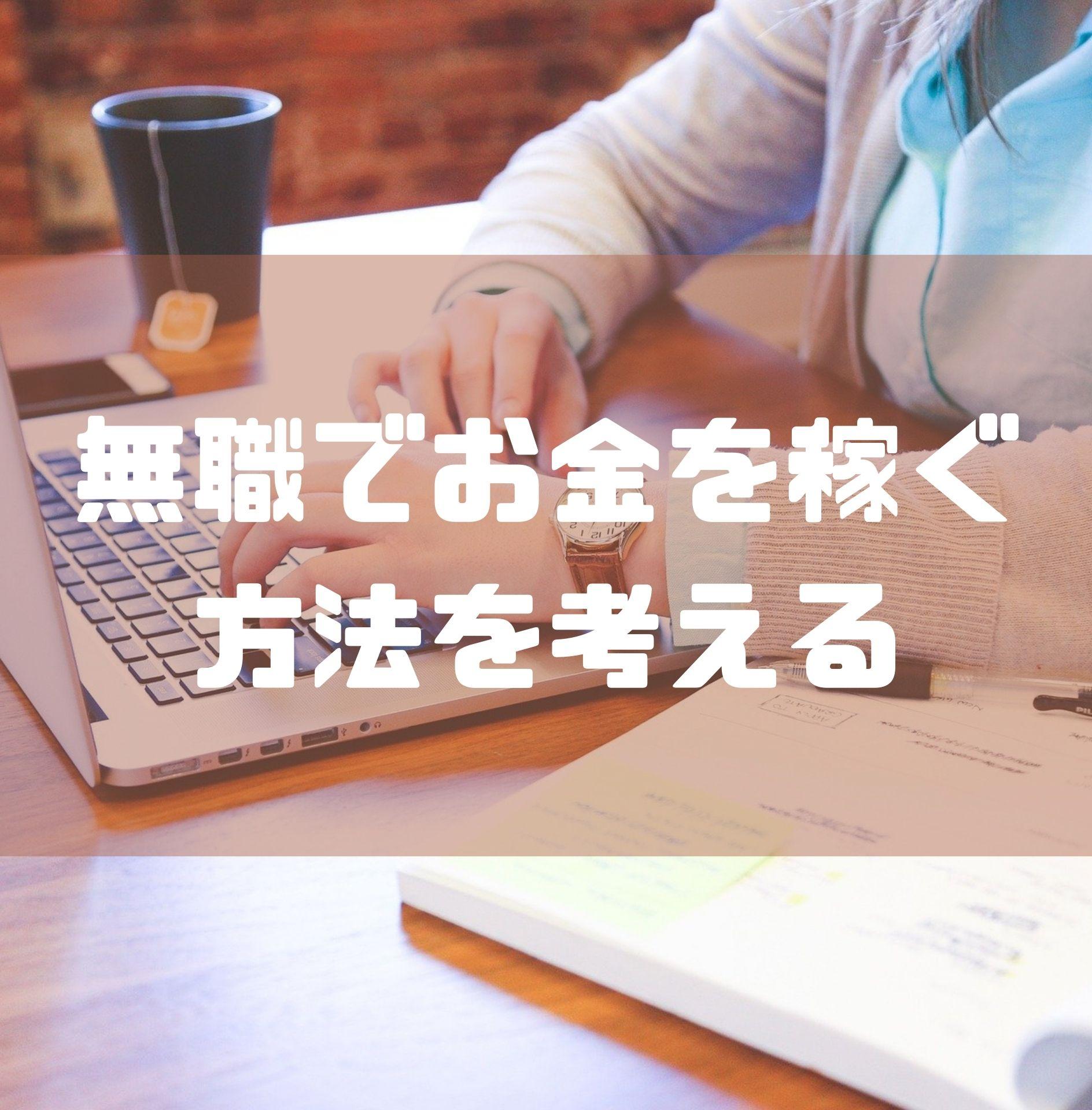 無職_パソコン