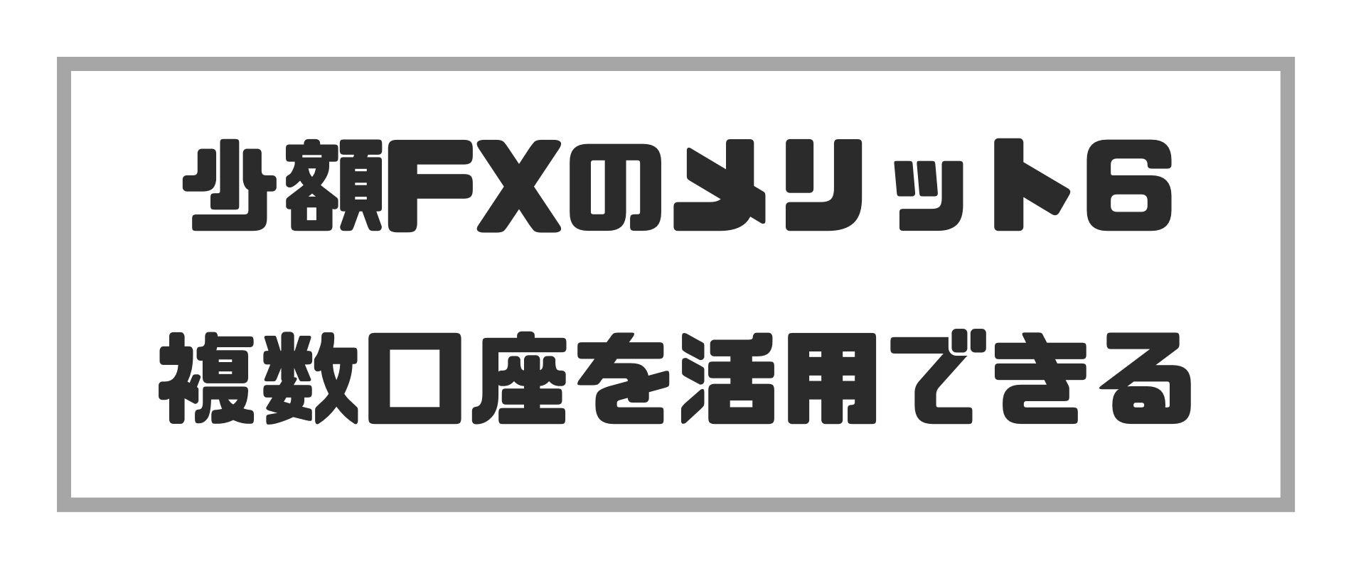 FX少額_少額取引は複数口座を有効活用できる