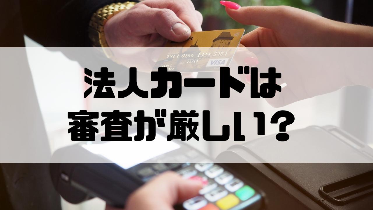 自営業_クレジットカード_審査厳しい