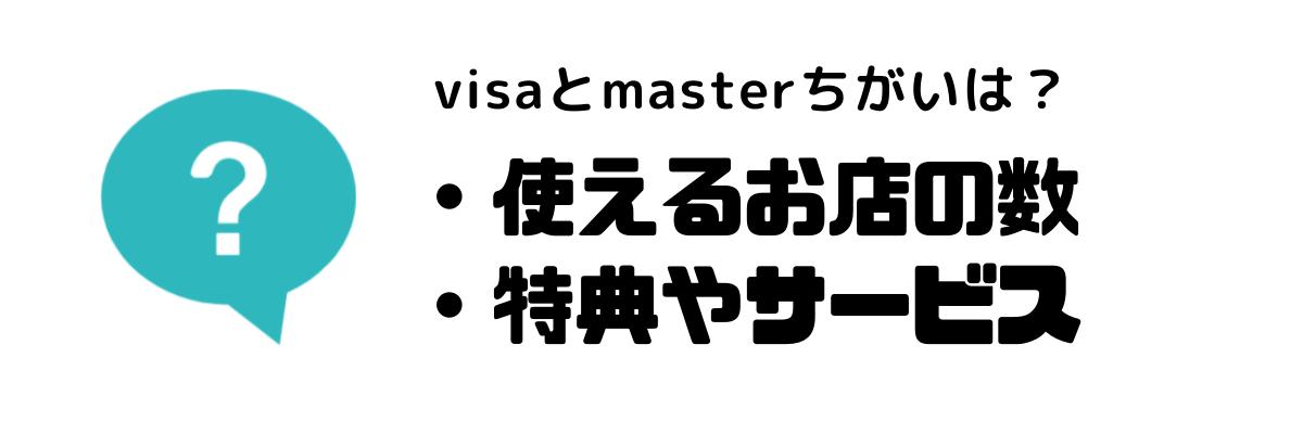 visa_master_比較