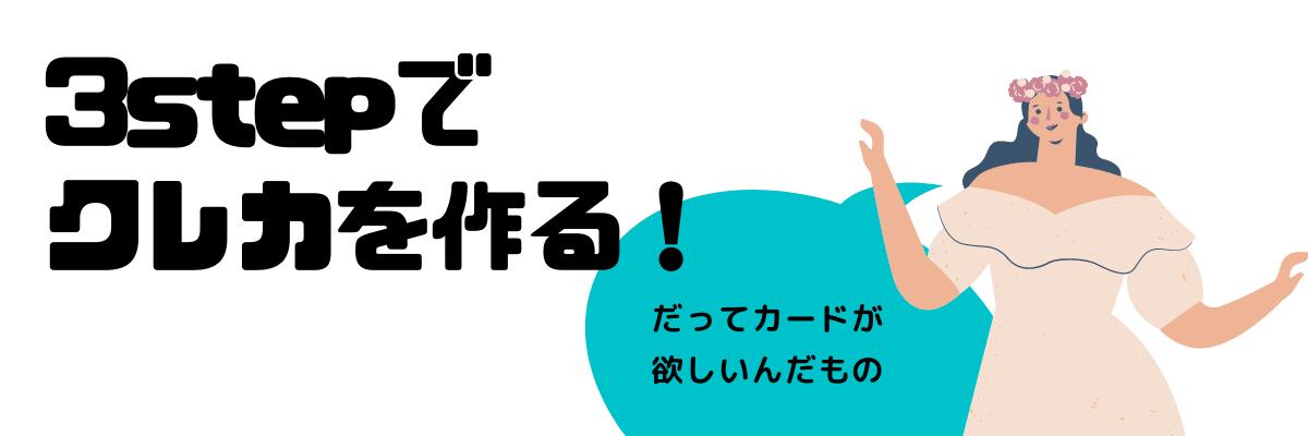 クレジットカード_審査甘い_3step