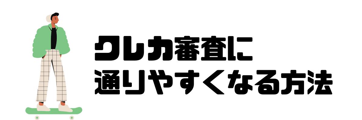 クレジットカード_審査甘い_通る方法