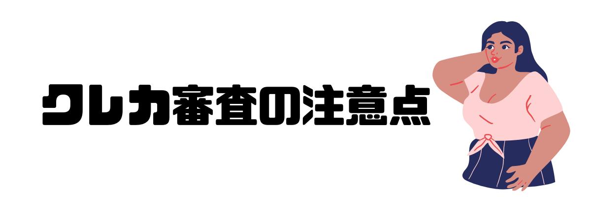 クレジットカード_審査甘い_注意点