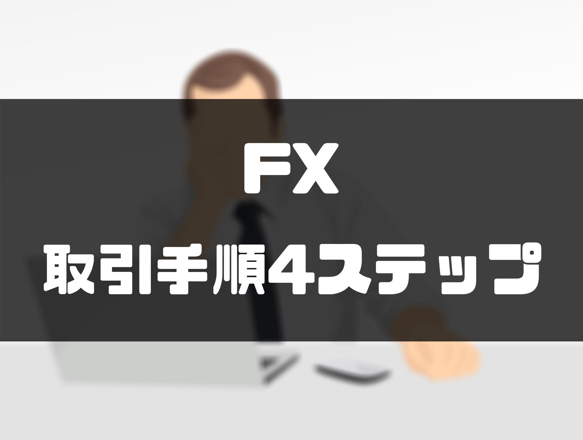 Fやり方_FX取引4ステップ