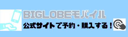 格安SIM_キャンペーン_BIGLOBEモバイル