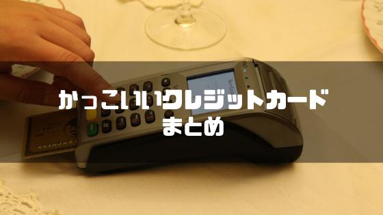 """かっこいい_クレジットカード_まとめ"""""""""""