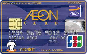 クレジットカード_イオンカード
