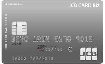個人事業主_クレジットカード_おすすめ_JCBカード