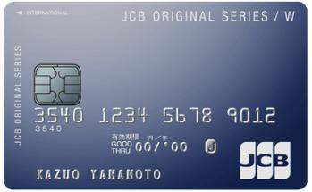 Amazon_クレジットカード_JCB CARD W