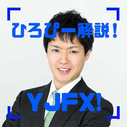 YJFX!の特徴を専門家ひろぴーが解説!知ってて得する情報や評判口コミを徹底検証