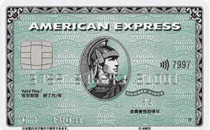 アメリカンエキスプレス_カード