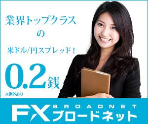 FX自動売買_FXブロードネット