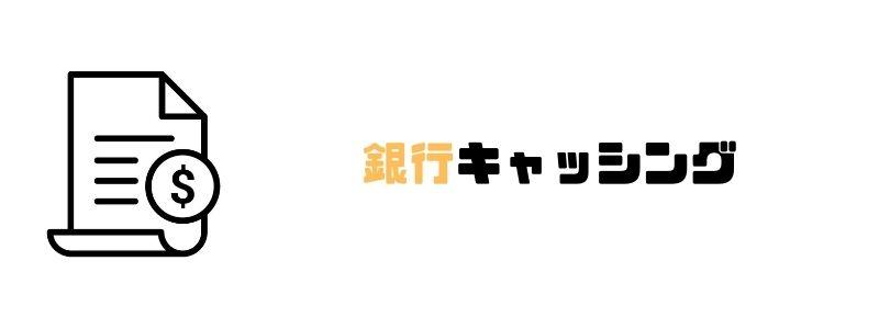 キャッシング_比較_銀行