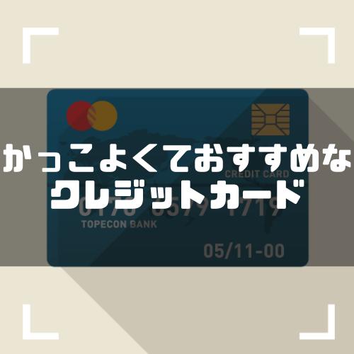 かっこいいクレジットカードおすすめランキング|ランク別にモテる1枚を厳選!