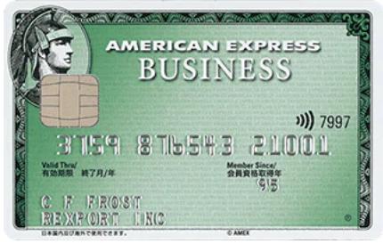 アメリカンエキスプレス_ビジネスカード