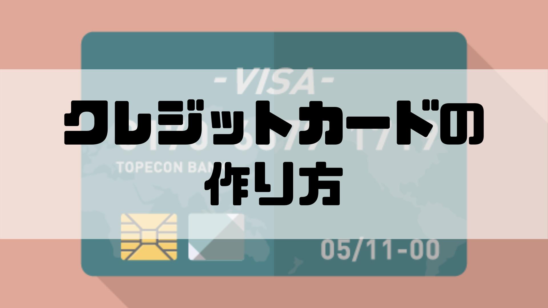 クレジットカード_作り方