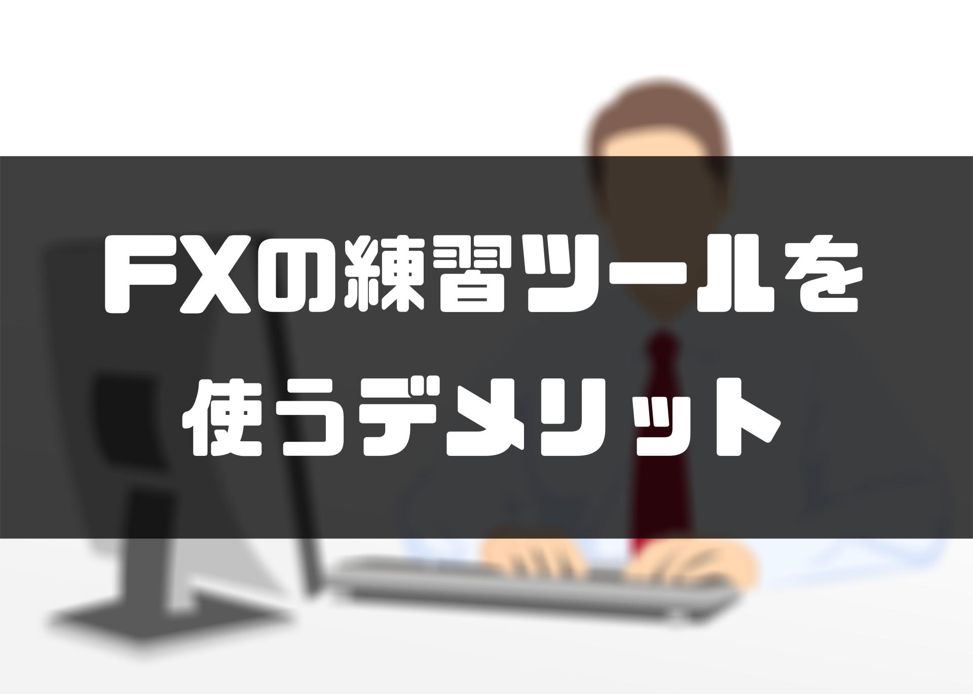 FX_練習_デメリット