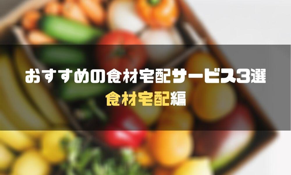 食材宅配_比較_食材宅配編