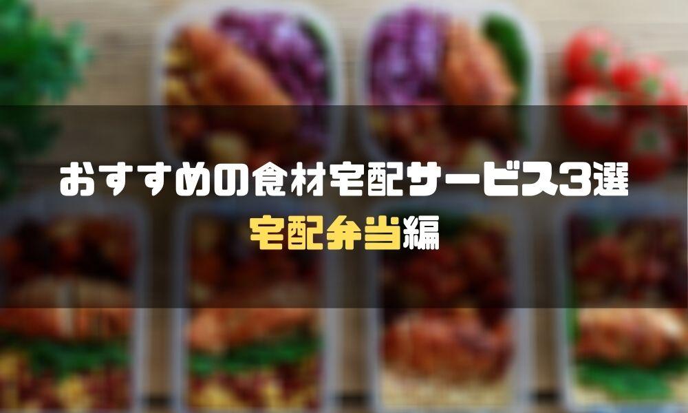 食材宅配_比較_宅配弁当編