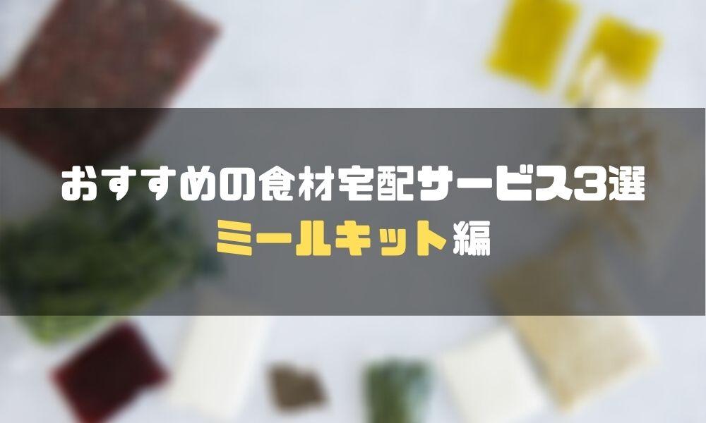 食材宅配_比較_ミールキット編