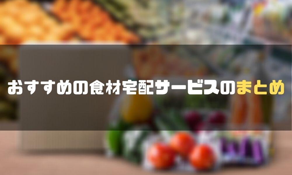 食材宅配_比較_まとめ
