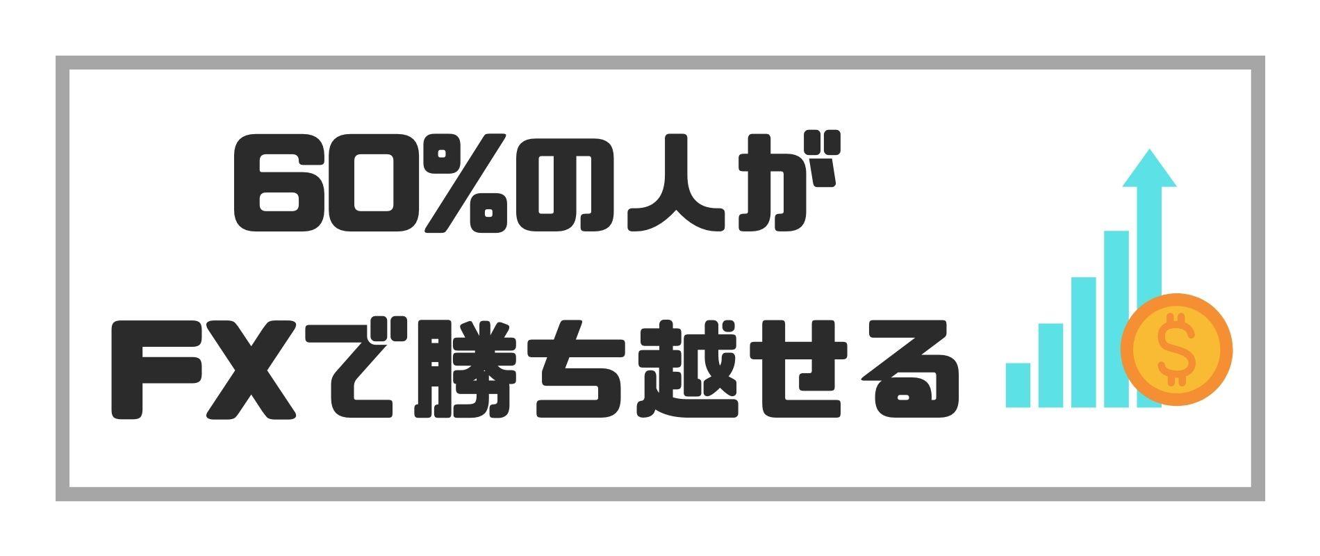 FX儲かる_60%の人がFXで勝ち越せる