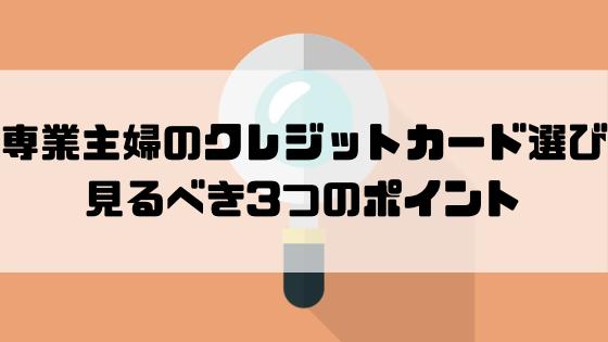 専業主婦_クレジットカード_選び_ポイント