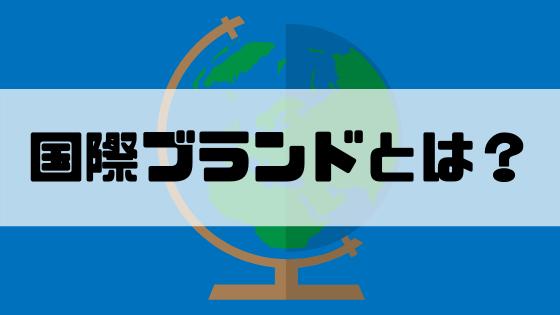 国際ブランド_画像