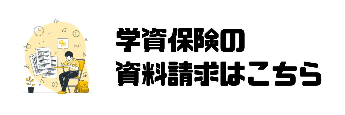 学資保険_おすすめ_資料請求