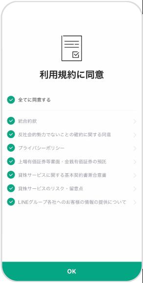 LINE証券 評判_やり方⓪