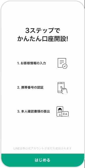 LINE証券 評判_やり方確認