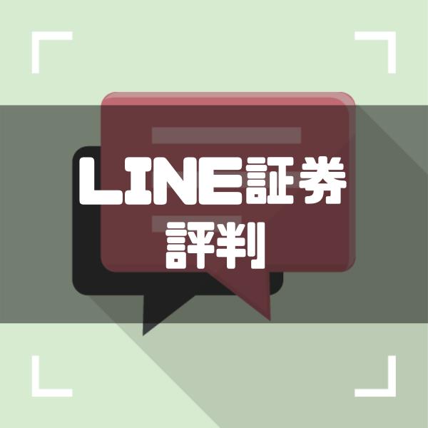 LINE証券評判