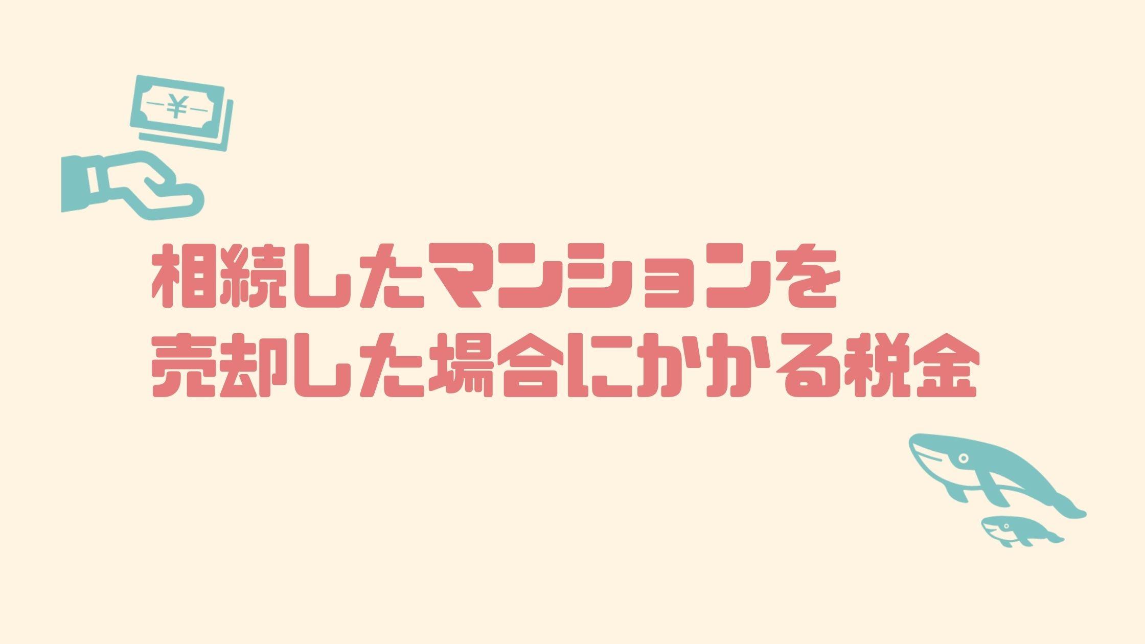 マンション_売却_相続_税金
