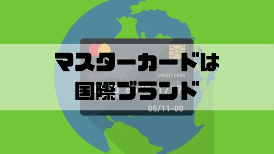 マスターカード_国際ブランド