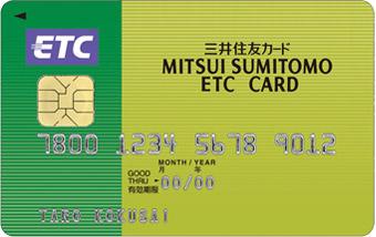 三井住友visaカード_おすすめクレジットカード_ETCカード
