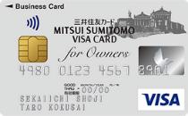 個人事業主_クレジットカード_おすすめ_三井住友カード