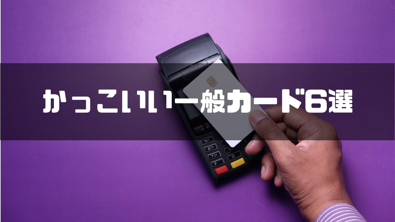 かっこいい_クレジットカード_一般カード