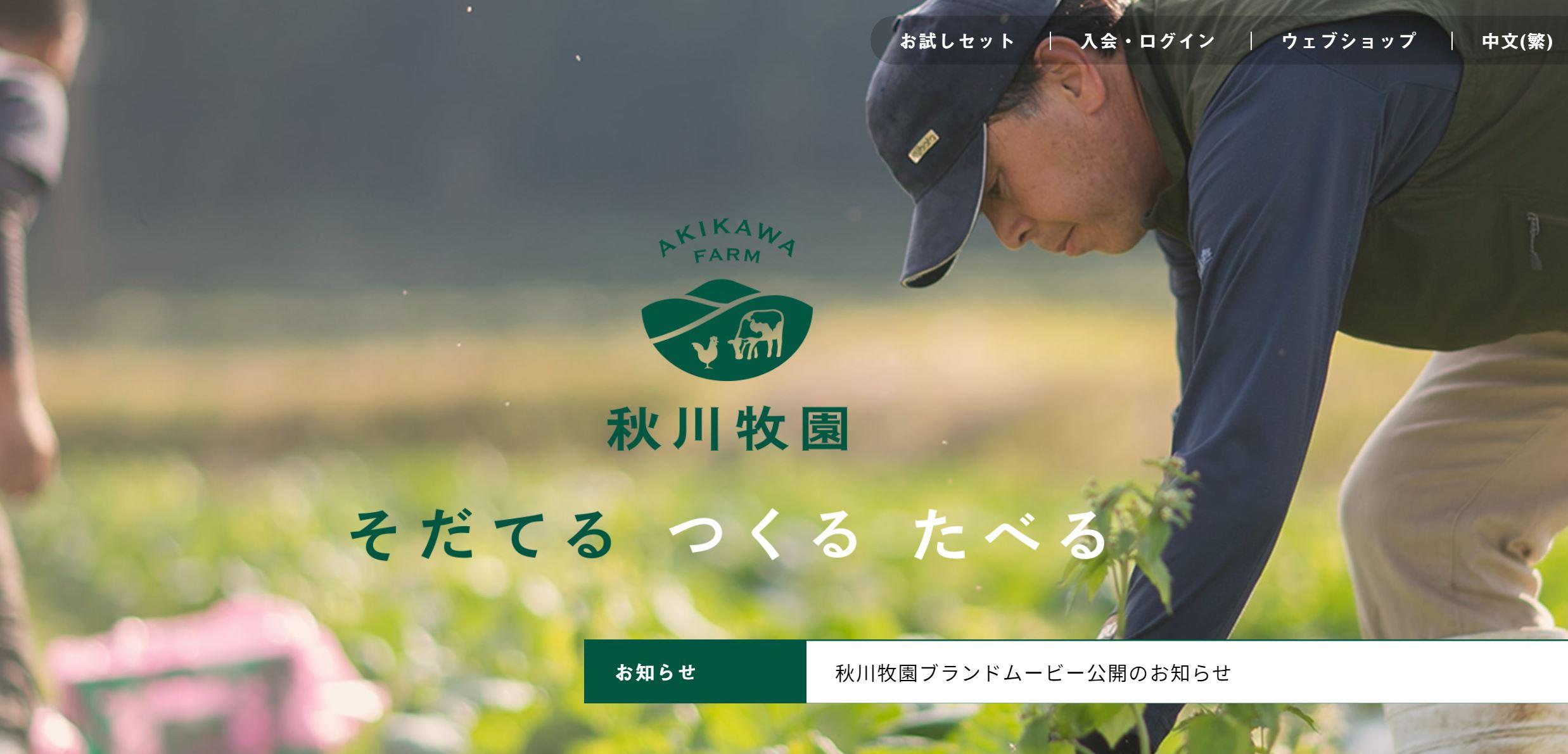 安全性重視の有機野菜宅配サービス「秋川牧園」