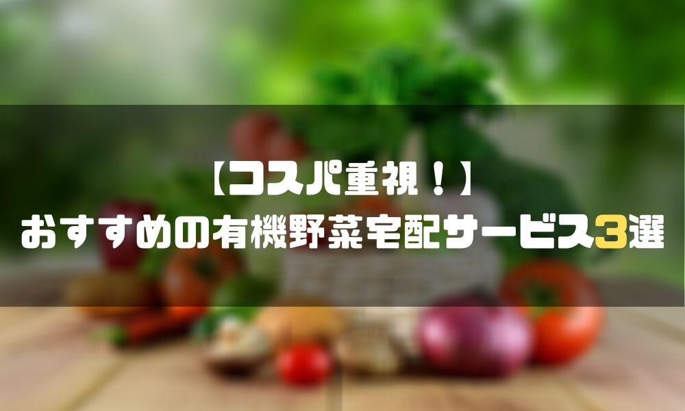 コスパ重視のおすすめ有機野菜宅配サービス3選